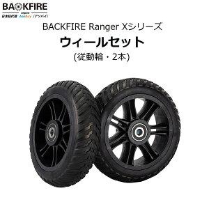 【正規品・交換パーツ】Backfire Ranger X2 (バックファイヤー レンジャー X2) 電動スケートボード 電動スケボー ウィール (従動輪x2)