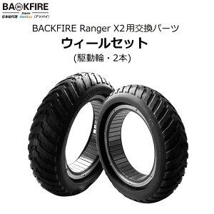 【正規品・交換パーツ】Backfire Ranger X2 (バックファイヤー レンジャー X2) 電動スケートボード 電動スケボー ウィール (駆動輪x2)