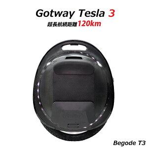 【予約販売(5〜6月発送予定)・120km超長航続距離】Gotway Tesla 3 (Begode T3) 電動一輪車 一輪セグウェイ