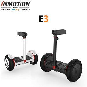 INMOTION E3 (インモーション E3) 次世帯 新型セグウェイ Segway <S-Pro進化版>