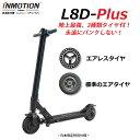 【日本限定・絶対パンクしない】INMOTION L8D Plus(インモーション) 電動キックボード 電動キックスクーター エアレ…