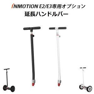 INMOTION E2/E3 (イーモーション) セグウェイ オプションパーツ 純正延長ハンドルバー (S-Pro番外編)