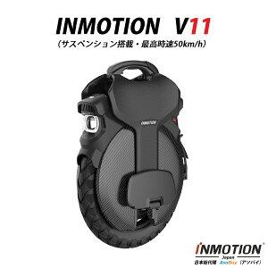 【時速50km/h・サスペンション搭載】INMOTION V11 (インモーション V11) 一輪セグウェイ 電動一輪車 電動スクーター EUC SEGWAY 【国内発送・日本正規品・Ninebot One Z10】