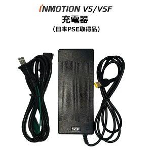 【日本PSE取得品】INMOTION V5/V5F (インモーション) 電動一輪車 一輪セグウェイ メーカー純正充電器