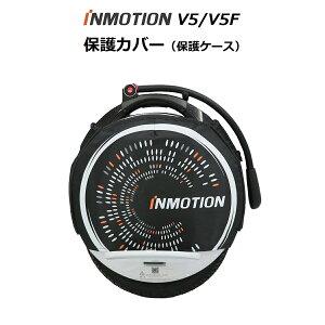 INMOTION V5F 一輪セグウェイ 電動一輪車 オプションパーツ キズから守る 純正保護?カバー(Ninebot番外編)