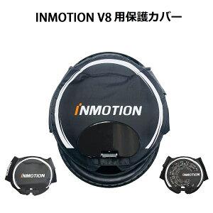 INMOTION V8/V8F (インモーション) 一輪セグウェイ オプションパーツ 保護カバー (保護ケース)