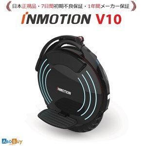 最上位 INMOTION V10 (インモーション) SEGWAY 電動一輪車 一輪セグウェイ (Ninebot番外編)