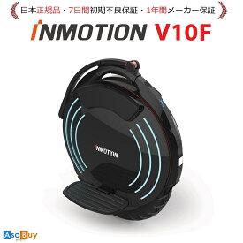 最上位 INMOTION V10F (インモーション) SEGWAY 電動一輪車 一輪セグウェイ (Ninebot番外編)