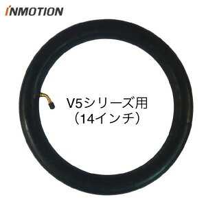 INMOTION V5F (インモーション) 一輪セグウェイ 交換パーツ チューブ(14インチ)(Ninebot番外編)