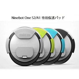 送料無料 Ninebot One S2/A1 (ナインボットワン) 一輪セグウェイ 専用保護パッド