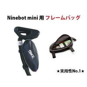 Ninebot MINI (ナインボット ミニ・Xiaomi) ミニセグウェイ オプションパーツ フレームバッグ