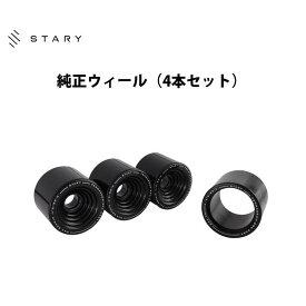 【STARY正規代理店】STARY (スターリー) 電動スケートボード 純正オプションパーツ ウィール (4本セット)