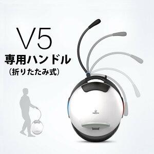 INMOTION V5F (インモーション) 一輪セグウェイ オプションパーツ ハンドル (折りたたみタイプ)(Ninebot番外編)