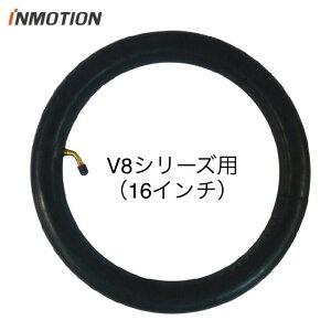 送料無料 INMOTION V8 (インモーション) 一輪セグウェイ 交換パーツ チューブ(16インチ)
