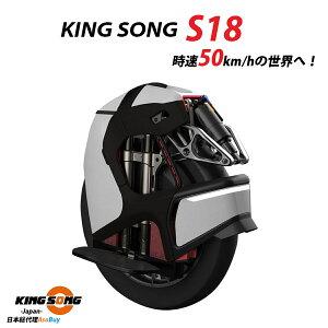 【時速50km/h・サスペンション搭載】KING SONG (キングソング) KS-S18 一輪セグウェイ 電動一輪車 KINGSONG S18 SEGWAY【先行予約販売・国内発送・日本正規品・Ninebot One Z10】