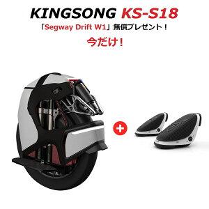 【今だけSegway Drift W1プレゼント】【時速50km/h・サスペンション搭載】KING SONG (キングソング) KS-S18 一輪セグウェイ 電動一輪車 KINGSONG S18 SEGWAY【国内発送・日本正規品・Ninebot One Z10】