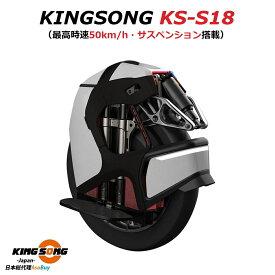 【時速50km/h・サスペンション搭載】KING SONG (キングソング) KS-S18 一輪セグウェイ 電動一輪車 KINGSONG S18 SEGWAY【国内発送・日本正規品・Ninebot One Z10】
