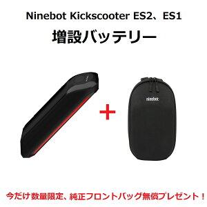 【今だけ豪華おまけ付】Ninebot Kickscooter ES2 (ナインボット) 電動キックスクーター 電動キックボード オプションパーツ 増設バッテリー ES2増設バッテリー (ES2,ES1,E22対応)