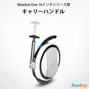 Ninebot One (ナインボットワン) 一輪セグウェイ キャリーハンドル (持ち運び便利)