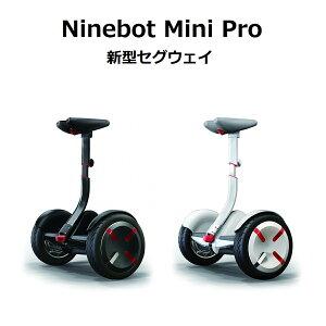 【数量限定緊急値下げ:69800→64800】Ninebot Mini Pro (ナインボット ミニプロ)ミニセグウェイ 【初期不良保証・1年保証付】(国内型番:Ninebot S-Pro)