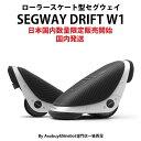 【数量限定値下げ:19980→14800】Segway Drift W1 電動ローラースケート ナインボット セグウェイ【初期不良保証・1…