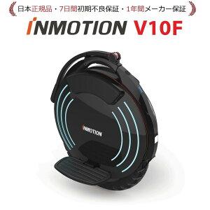(日本正規品・40km/h) 最上位 INMOTION V10F (インモーション) 一輪セグウェイ SEGWAY 電動一輪車