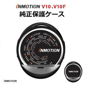 INMOTION V10/V10F SEGWAY (インモーション) 電動一輪車 一輪セグウェイ 保護カバー (保護ケース)