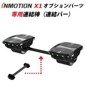 INMOTION X1 (インモーション) 電動ローラースケート セグウェイ Segway 専用連結棒(連結バー)