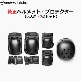 Segway セグウェイ Ninebot ナインボット 純正ヘルメット&プロテクター (大人用・7点セット)