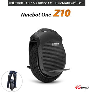【平日14時までのご注文で即日発送】【時速45km/h・18インチタイヤ】最上位 Ninebot One Z10 (ナインボット)一輪セグウェイ SEGWAY セグウェイ 電動一輪車