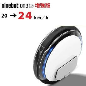 【緊急入荷・数量限定】【高速増強版・24km/h】正規品 Ninebot One S2 (ナインボット) 一輪セグウェイ 電動一輪車