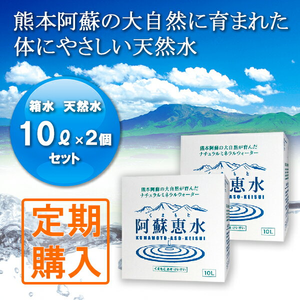 箱水 定期購入 くまもと阿蘇恵水 ナチュラルミネラルウォーター 10L×2個 バッグインボックス