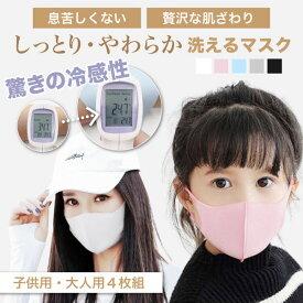 冷感マスク4枚セット 夏用 マスク 涼しい 子供用 ひんやり アイスマスク 夏 用 ますく アイスコットン 生地 子供用 大人用 2サイズ 夏の冷感マスク 接触冷感 マスク冷感 こども用 通気性 ガーゼ 立体型 ウイルス対策 洗えるマスク