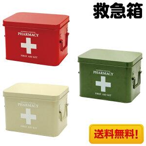 送料無料「ファーマシーボックス」救急箱 薬箱 大 大きい アンティーク おしゃれ オシャレ かわいい カワイイ きゅうきゅうばこ スチール 応急手当 ボックス くすり箱