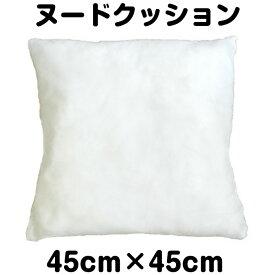 【ヌードクッション】中身 北欧 45×45 綿 ポリエステル 角型 丸型