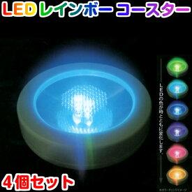 LED レインボーコースター 4個セット LEDコースター ハーバリウム 光るコースター ライトアップ おしゃれ ホワイト ブラック【メール便・送料無料】