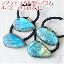 ラブラドライト ヘアゴム 原石 タンブル 大人っぽい かわいい 夏 ヘアアクセサリー 天然石 パワーストーン シンプル …