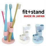 フィットプラススタンド歯ブラシスタンド歯ブラシホルダー4本ホワイトピンクブルーおしゃれかわいいタワー