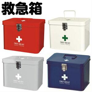 メディコ ファーストエイドボックス 救急箱 薬箱 大 大きい アンティーク おしゃれ オシャレ かわいい カワイイ きゅうきゅうばこ スチール 応急手当 ボックス くすり箱