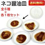 ネコ醤油皿6枚セット猫ねこしょうゆ皿しょう油皿小皿全6種各1枚6枚セット販売【メール便・送料無料】