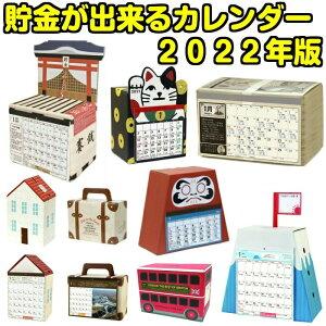 貯金箱 カレンダー 卓上 2022年版 札束 富士山 お賽銭 招き猫 だるま ハウス ロンドンバス トランク