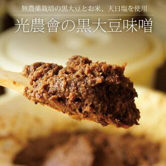 「光農會」の黒大豆味噌