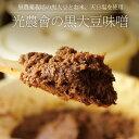 光農會の黒大豆味噌 / 阿蘇産の無農薬栽培黒大豆、米、天日塩を使用 / 熊本阿蘇産 / 国産 / 05P03Dec16