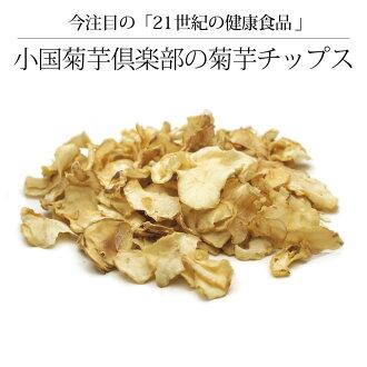 「小国菊芋倶楽部」のキクイモ乾燥チップス
