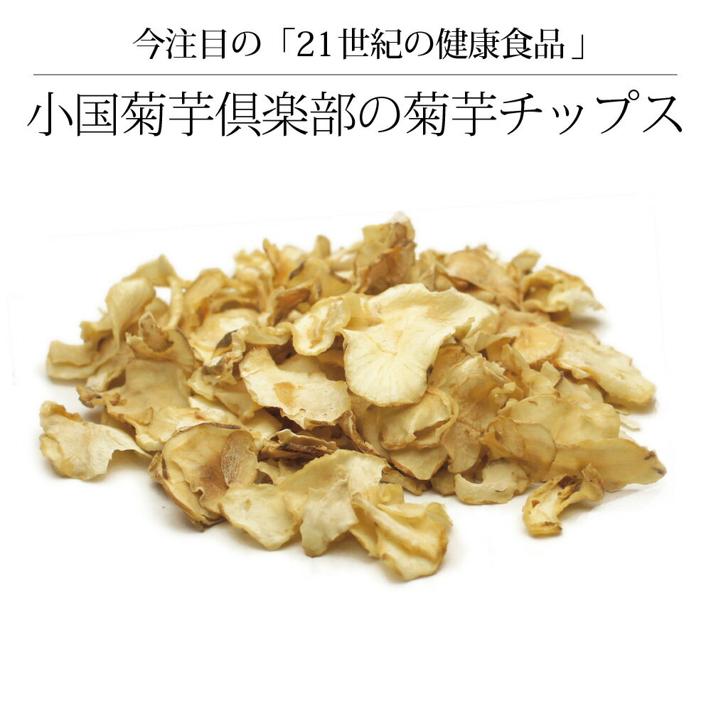 「小国菊芋倶楽部」のキクイモ乾燥チップス 200g