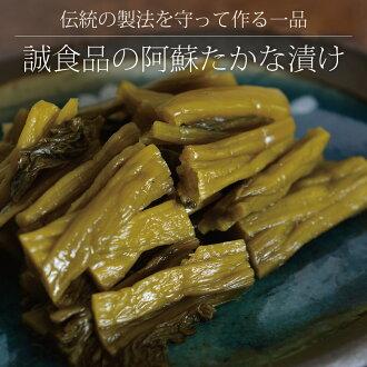 誠食品の阿蘇たかな漬け