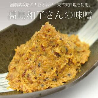 高島和子さんのわいわい味噌