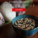 [送料無料][無農薬栽培][合計390g] 古代米 3袋セット/ 黒米、緑米、赤米 / 無農薬栽培 / 九州 熊本 阿蘇産 / 国産 / …