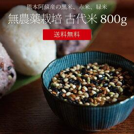 [送料無料][無農薬栽培][800g] 古代米 800g / 黒米、緑米、赤米 / 無農薬栽培 / 九州 熊本 阿蘇産 / 国産 / 雑穀 / 30年度産 / 赤米単品は完売