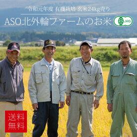 [送料無料][有機JAS認定米] ASO北外輪ファームの玄米 24kg / 無農薬・無化学肥料栽培 / 九州 熊本 阿蘇産 / コシヒカリ、ヒノヒカリ